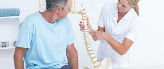 миорелаксанты при остеохондрозе позвоночника